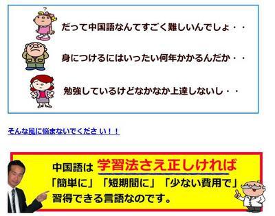中国語6.jpg